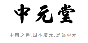 中元堂是中醫骨傷科醫生內首屈一指的最好跌打師傅,具有50年執業經驗,已經為香港人解決很多由於跌傷運動而導致的身體創傷,意外紅腫,特別是對舒緩慢性痛症,物理治療非常見效,受很多人推薦